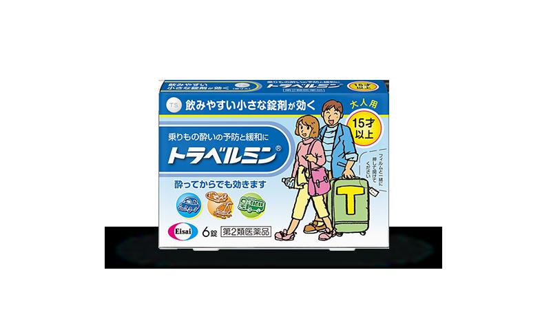 トラベルミン(大人用)