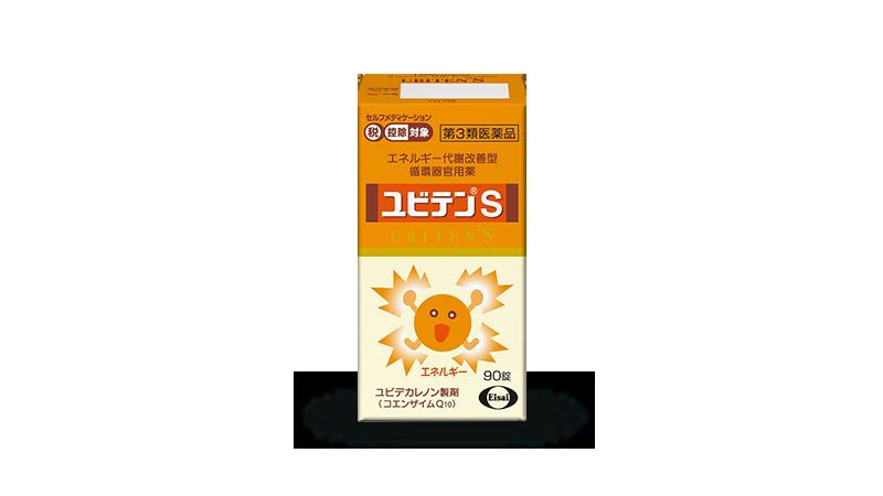 ユビテンS(CoQ10製剤)