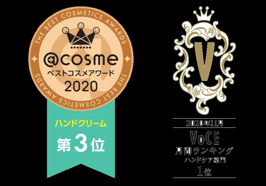 img_logo_bestCosme-Voce_awards_wide