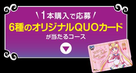 オリジナルQUOカードが当たるコース