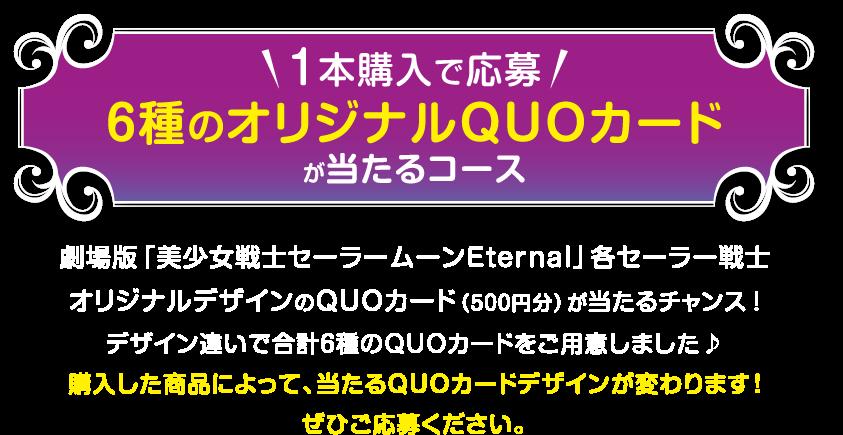 QUOカードが当たるコース