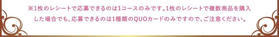 QUOカードデザイン